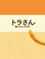 トラさん〜僕が猫になったワケ〜トラさん版Blu-ray(Blu-ray+DVD)