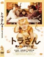 トラさん〜僕が猫になったワケ〜通常版DVD