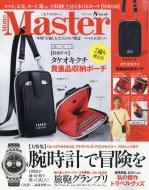 Mono Master (モノマスター)2019年 8月号