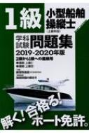 1級小型船舶操縦士学科試験問題集 2019‐2020年版