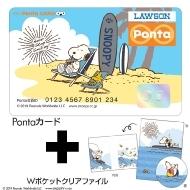 スヌーピーサーフ Pontaカード+Wポケットクリアファイル
