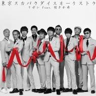 リボン feat.桜井和寿(Mr.Children) (+DVD)