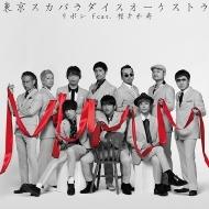 リボン feat.桜井和寿(Mr.Children)