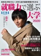 就職力で選ぶ大学 2020 AERAムック【表紙&インタビュー:永瀬廉】