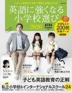 AERA English 特別号 英語に強くなる小学校選び2020 AERAムック