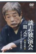 DVD 談志独演会一期一会 第五集 DVD