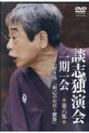 DVD 談志独演会一期一会 第六集 DVD