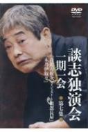 DVD 談志独演会一期一会 第七集 DVD