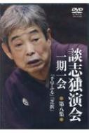 DVD 談志独演会一期一会 第八集 DVD