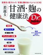 Dr.クロワッサン 若返る甘酒・麹の健康法