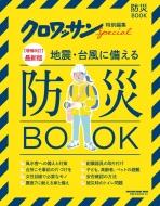 クロワッサン特別編集 増補改訂 最新版 地震・台風に備える防災BOOK