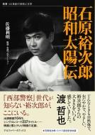 石原裕次郎 昭和太陽伝 叢書・20世紀の芸術と文学