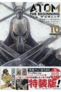 アトム ザ・ビギニング 10 小冊子付き特装版 ヒーローズコミックス