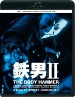 鉄男II THE BODY HAMMER ニューHDマスター
