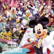Disney Koe No Ouji Sama Voice Stars Dream Selection 2