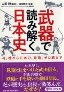 武器で読み解く日本史 (PHP文庫)