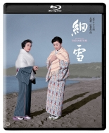 細雪(1959)修復版
