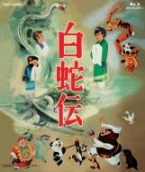 白蛇伝Blu-ray BOX(初回生産限定)