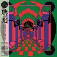 聴覚 (Shravanam)(アナログレコード)