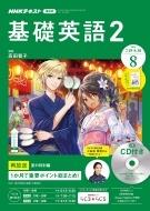 NHKラジオ 基礎英語2 CD付き 2019年 8月号 NHKテキスト