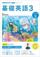 NHKラジオ 基礎英語3 2019年 8月号 NHKテキスト