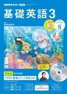 NHKラジオ 基礎英語3 CD付き 2019年 8月号 NHKテキスト
