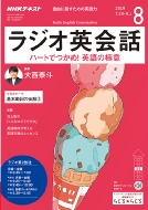 NHKラジオ ラジオ英会話 2019年 8月号 NHKテキスト