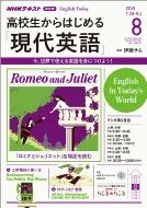 NHKラジオ 高校生からはじめる現代英語 2019年 8月号 NHKテキスト