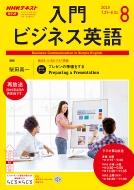 NHKラジオ 入門ビジネス英語 2019年 8月号 NHKテキスト