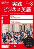 NHKラジオ 実践ビジネス英語 2019年 8月号 NHKテキスト