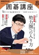 NHK 囲碁講座 2019年 8月号