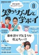 NHKテレビ 知りたガールと学ボーイ 2019年 8月号