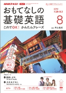 NHKテレビ おもてなしの基礎英語 2019年 8月号 NHKテキスト