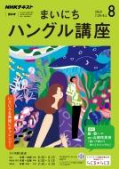 NHKラジオ まいにちハングル講座 2019年 8月号 NHKテキスト