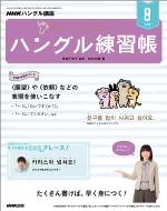 NHKテレビ テレビでハングル講座 書いてマスター! ハングル練習帳 2019年 8月号 NHKテキスト