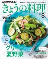 NHK きょうの料理 2019年 8月号
