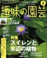 Nhk 趣味の園芸 2019年 8月号