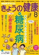 NHK きょうの健康 2019年 8月号