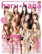 haru*hana(ハルハナ)VOL.61[TOKYONEWS MOOK]