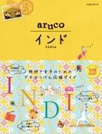 インド 地球の歩き方aruco