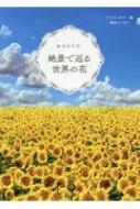 はなたび 絶景で巡る世界の花