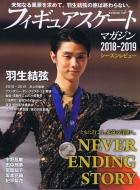 フィギュアスケートマガジン 2018-2019 シーズン総集号 B・B・MOOK