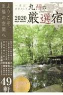 九州厳選の宿 Kaziムックシリーズ