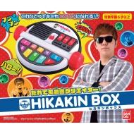 だれでも動画クリエイター! HIKAKIN BOX