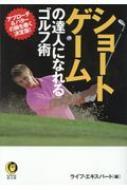 ショートゲームの達人になれるゴルフ術 KAWADE夢文庫