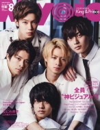 ちっこいmyojo Myojo (ミョウジョウ)2019年 8月号増刊