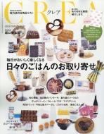 Crea (クレア)2019年 9月号