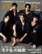 an・an (アン・アン)2019年 6月 26日号【表紙:King & Prince】
