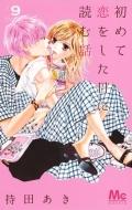 初めて恋をした日に読む話 9 マーガレットコミックス