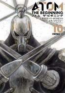 アトム ザ・ビギニング 10 ヒーローズコミックス